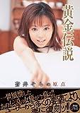 黄金伝説 蒼井そらの原点 [DVD]