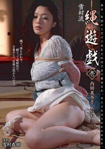 雪村流 縄遊戯 壱 内田美奈子 あかね 赤ほたるいか/妄想族ブラックレーベル [DVD]