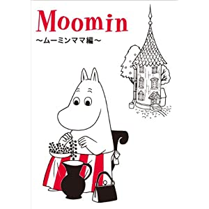 [DVD] 楽しいムーミン一家 ~ムーミンママ編~