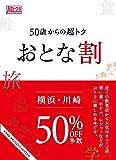 株式会社パルディア '50歳からの超トクおとな割 横浜・川崎'
