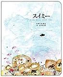 スイミー(ビッグブック) [大型本] / レオ=レオニ (著); 谷川俊太郎 (翻訳); 好学社 (刊)