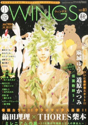 小説Wings (ウィングス) 2013年 12月号 [雑誌]