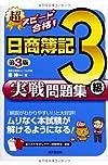 超スピード合格!日商簿記3級 実戦問題集