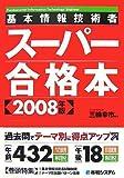 基本情報技術者スーパー合格本〈2008年版〉