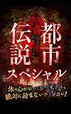 超怖・都市伝説スペシャル (アドベンチャーブックス 雑学シリーズ)