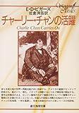 チャーリー・チャンの活躍 (創元推理文庫 122-1)