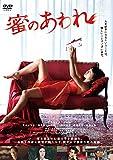 蜜のあわれ[DVD]
