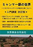 ミャンマー語の世界 入門講座