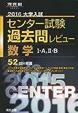 大学入試センター試験過去問レビュー数学1・A,2・B 2016 (河合塾シリーズ)