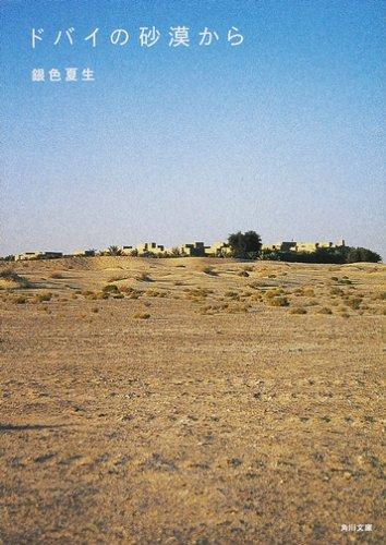 ドバイの砂漠から