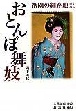 祇園の細路地(ホソミチ)おとんぼ舞妓