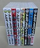 みんな!エスパーだよ! コミック 全8巻完結セット (ヤンマガKCスペシャル)