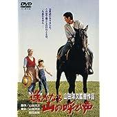 あの頃映画 「遥かなる山の呼び声」 [DVD]