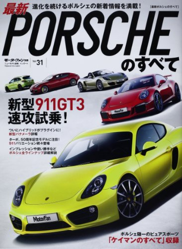 All of the latest Porsche (Motor Fan separate volume new model B...