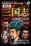 新説 「三国志」の虚構と真実 (Panda Publishing) [kindle版]