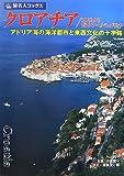クロアチア/スロヴェニア/ボスニア・ヘルツェゴヴィナ―アドリア海の海洋都市と東西文化の十字路 (旅名人ブックス)