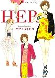 HER(Feelコミックス)