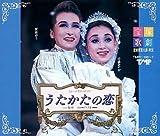 宝塚歌劇ミュージカル・ロマンうたかたの恋 パパラギ 極彩色のアリア