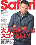 Safari (サファリ) 2014年 10月号