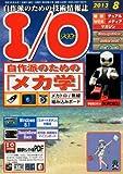 I/O (アイオー) 2013年 08月号 [雑誌]