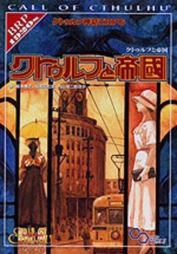 クトゥルフ神話TRPG クトゥルフと帝国 (ログインテーブルトークRPGシリーズ)