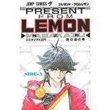 プレゼント・フロムLEMON 1 (ジャンプコミックス)