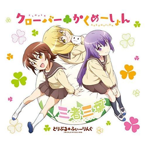 TVアニメ『三者三葉』オープニングテーマ「クローバーかくめーしょん」