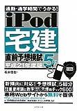 通勤・通学時間でうかる! iPod宅建 直前予想模試―平成21年度版