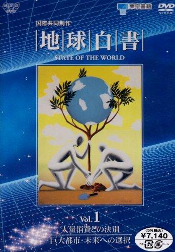 地球白書 Vol.1 大量消費との決別/巨大都市・未来への選択 [DVD]