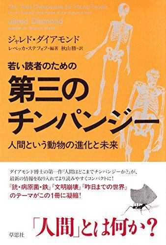 『若い読者のための第三のチンパンジー 人間という動物の進化と未来』