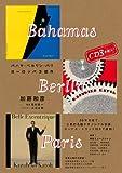バハマ・ベルリン・パリ~加藤和彦ヨーロッパ3部作 (CD3枚付)