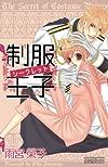 制服王子シークレット 1 (プリンセス・コミックス プチプリ)