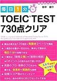 毎日1分 TOEIC TEST730点クリア (資格合格文庫)