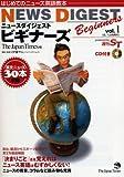 ニュースダイジェストビギナーズ vol.1―はじめてのニュース英語教本