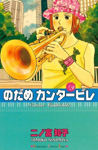 のだめカンタービレ(9) (講談社コミックスキス (488巻))
