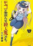 モコと歪んだ殺人鬼ども 1 (フラッパーコミックス)