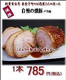 お肉屋さんの自家製!!江戸っ子焼豚/チャーシュー/焼豚
