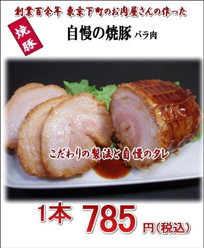 お肉屋さんの自家製!!江戸っ子焼豚<バラ>/チャーシュー/焼豚