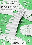 ピアノピース1151 アイネクライネ by 米津玄師 (ピアノソロ・ピアノ&ヴォーカル) ~2014年度東京メトロCMソング (FAIRY PIANO PIECE)