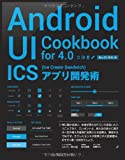 Android UI Cookbook for 4.0 ICS��Ice Cream Sandwich�˥��ץ곫ȯ��