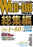 WEB+DB PRESS 総集編 [Vol.1~60]