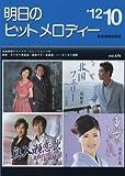 新曲情報 明日のヒットメロディー 2012年10月号