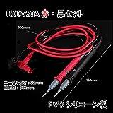 STARDUST PVCシリコーン製 テストリード 1000V20A 赤・黒2本セット SD-TESTLEAD