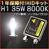 12 V 車用 1年 保証 H1 HID キット 35 W 8000 K