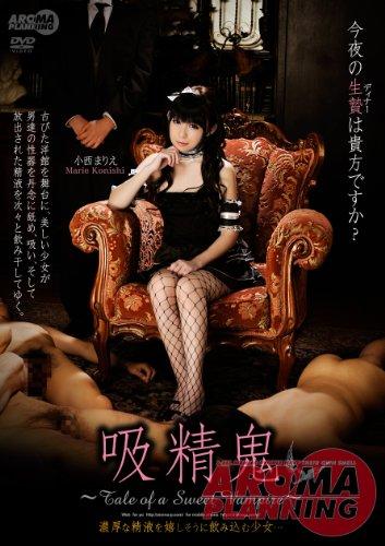 吸精鬼~Tale of a Sweet Vampire~小西まりえ アロマ企画 [DVD]