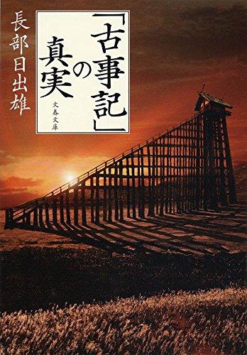 「古事記」の真実 (文春文庫 お)