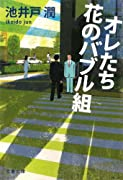 オレたち花のバブル組 (文春文庫)