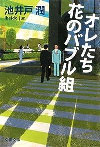 半沢直樹原作:オレたち花のバブル組 (文春文庫)