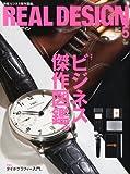 Real Design (リアル・デザイン) 2011年 05月号 [雑誌]