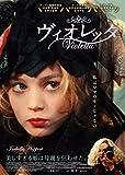 ヴィオレッタ [DVD]